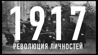 Октябрь 1917. Революция личностей
