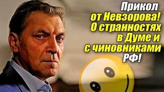 Прикол от Невзорова! О странностях в Думе и с чиновниками!