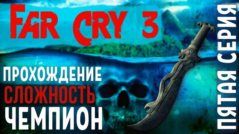 FAR CRY 3 ▶ПРОХОЖДЕНИЕ▶ СЛОЖНОСТЬ ЧЕМПИОН ▶ ПЯТАЯ СЕРИЯ