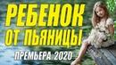 Сиротинская преьмера 2020 - РЕБЕНОК ОТ ПЬЯНИЦЫ - Русские мелодрамы 2020 новинки HD