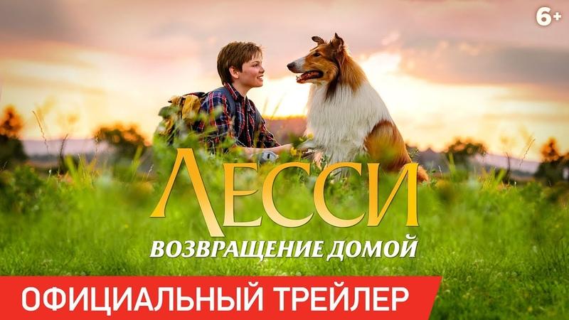 ЛЕССИ ВОЗВРАЩЕНИЕ ДОМОЙ Трейлер В онлайн кинотеатрах с 2 октября