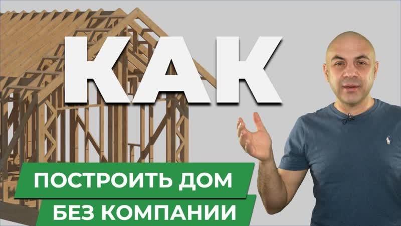 Как построить каркасный дом без строительной компании.