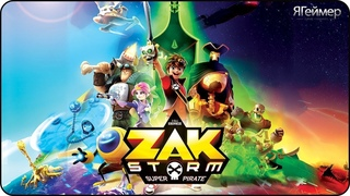 Игра Зак Шторм Супер пират / Zak Storm Super Pirate