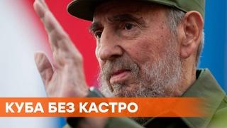 Отдают Кубу другим коммунистам. После 62 лет правления семья Кастро отходит от управления страной