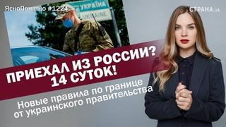 Приехал из России? 14 суток! Новые правила по границе от украинского правительства| ЯсноПонятно#1224
