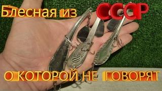 Блесна из СССР о которой не говорят старые рыбаки... ДЕДОВСКИЙ секрет раскрыт!