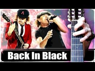 AC/DC - Back In Black на Гитаре + РАЗБОР