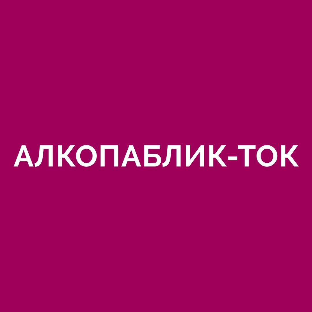 Афиша Нижний Новгород Алкопаблик-ток про инстаграм