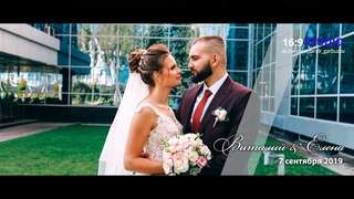 Свадебный клип, Виталий & Елена 7 сентября 2019 г.