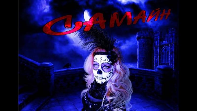 Самайн Хэллоуин Велесова ночь Ночь мертвых самайн хэллоуин велес магия ритуалы 31октября