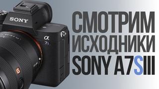 Смотрим не рекламные исходники Sony A7SIII. Так ли всё хорошо, как нам обещали?