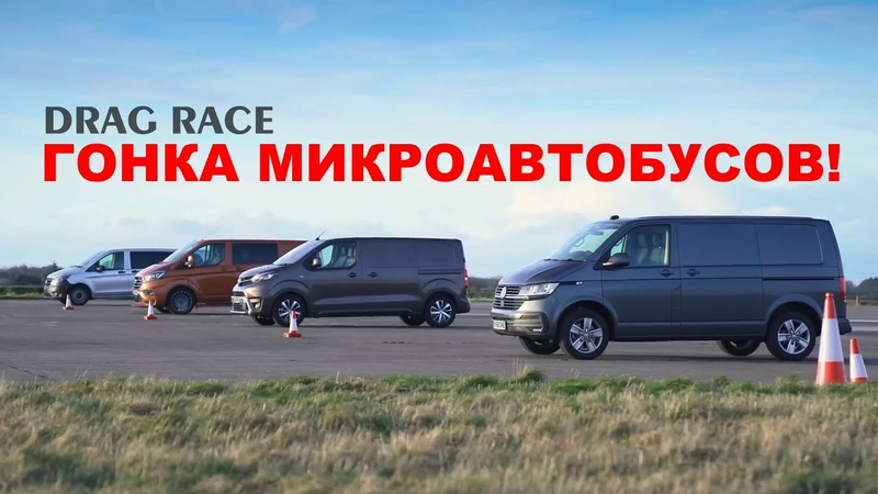 VW Transporter Toyota Proace Peugeot Traveller и Citroen Spacetourer Ford Tranzit и Mercedes Vito