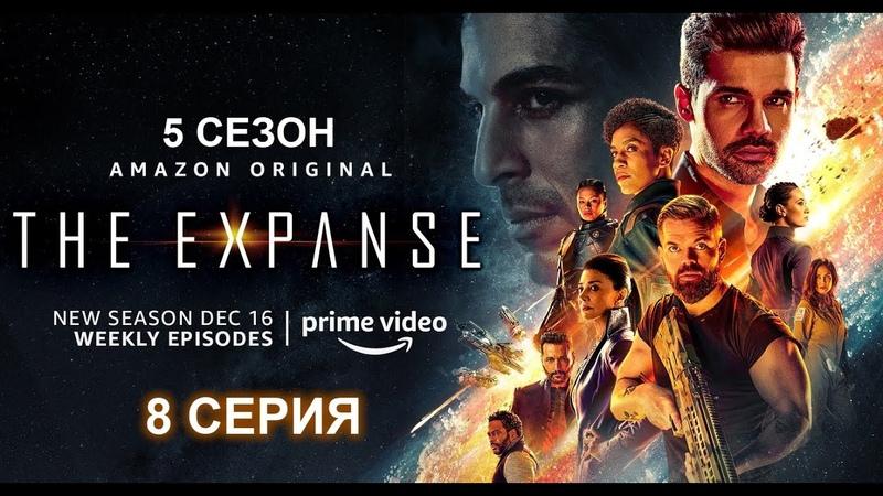 Обзор сериала Пространство (Экспансия) 5 сезон 8 серия