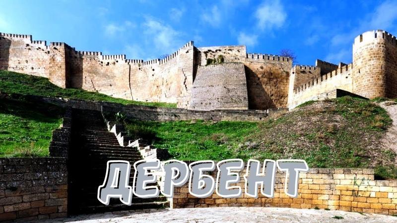 Дербент самый древний город России