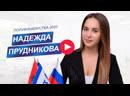 Прудникова Надежда – полуфиналистка Мисс Офис – 2020 Москва