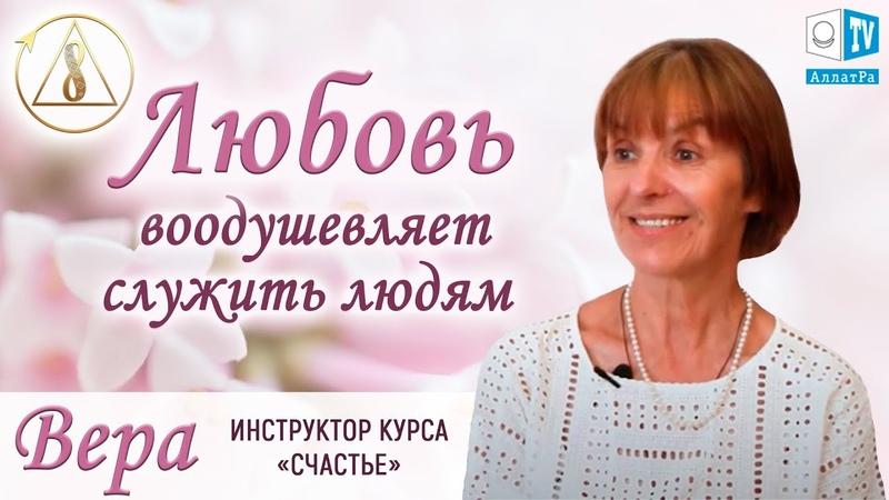 Жизнь это радость любовь и возможность служить людям Вера Брест Интервью для АЛЛАТРА ТВ