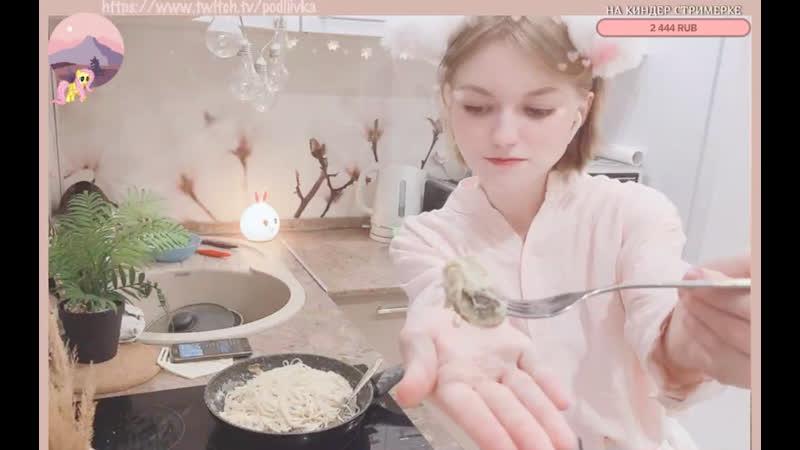 Стримерка Анастасия готовит кушац часть 2