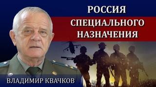 Полковник ГРУ: народ специального назначения