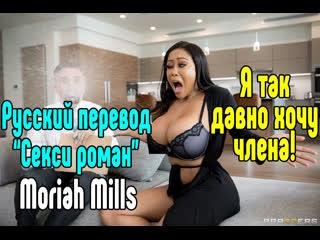 Moriah Mills милфа большие сиськи big tits Трах, all sex, porn, big tits, Milf, инцест, порно blowjob brazzers секс анальное