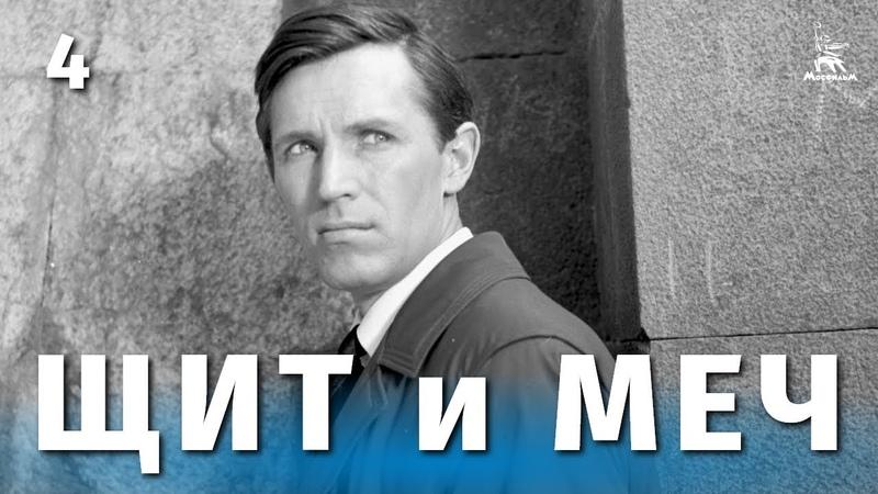 Щит и меч 4 серия военный реж Владимир Басов 1967 г