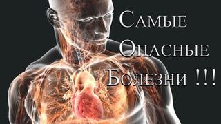 10 самых ОПАСНЫХ и СМЕРТЕЛЬНЫХ болезней человек.Топ 10 УЖАСНЫХ болезней.