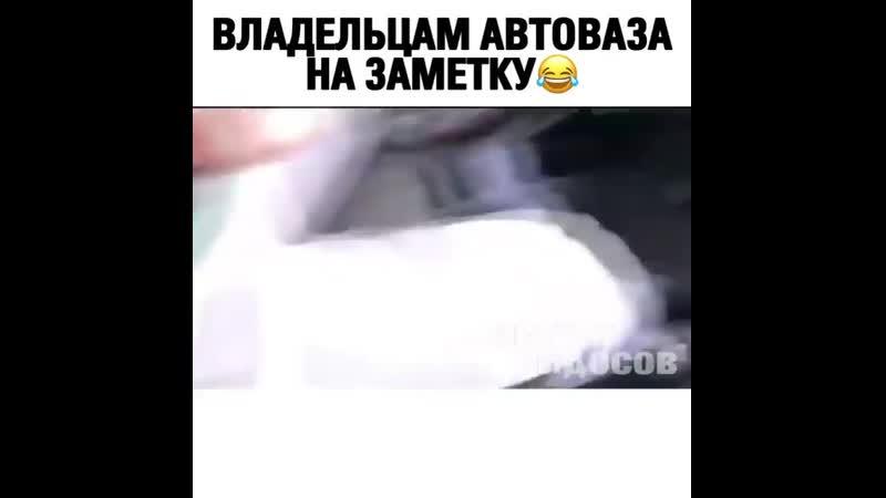 Владельцам АвтоВАЗ на заметку😂