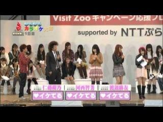 ~AKB48: YuruYuru Karaoke Competition~ 29. Yuuhi wo Miteiruka?