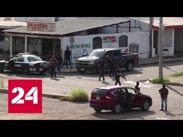 Наркокартель Синалоа отбил сына Коротышки у полиции Россия 24