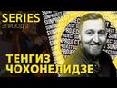 Тенгиз Чохонелидзе - Самый жесткий комик SUNProject Series Эпизод 2
