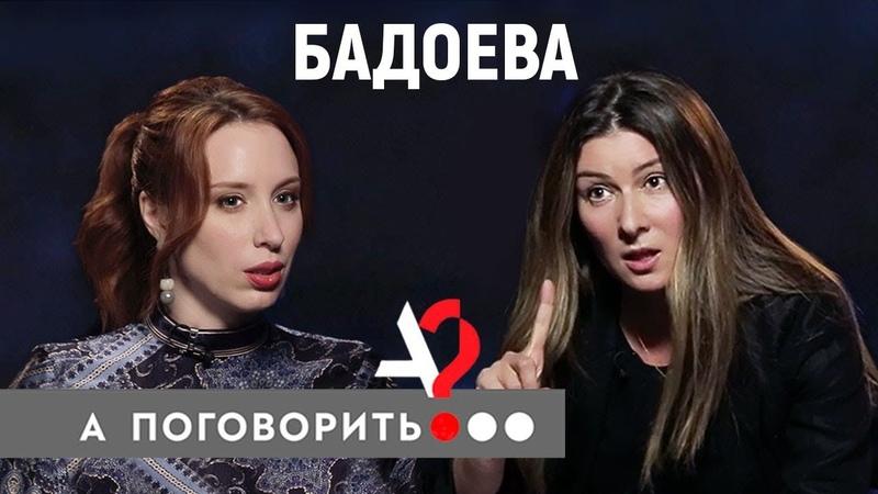 Жанна Бадоева о скандале с Нателлой Крапивиной муже из Италии и работе на Первом