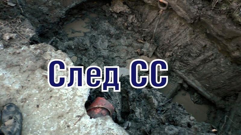 Раскопки блиндажа СС где то рядом WW2 Bunker excavations SS is near ENG SUBs