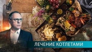 Русская диета | Самые шокирующие гипотезы с Игорем Прокопенко ().