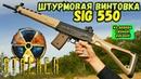 Своими руками SIG 550 СГИ-5к Стрелка из СТАЛКЕР Зов припяти