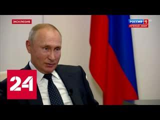 Срочно! Эксклюзив! Путин заявил о создании резерва силовиков для Белоруссии - Россия 24