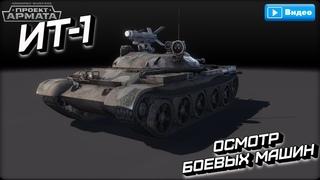 Armored Warfare - ИТ-1 «ДРАКОН»   Проект Армата