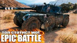 ТОП статист ТВОРИТ ЧУДЕСА 😎 World of Tanks EBR 105 лучший бой