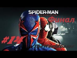Прохождение Spider-Man: Shattered Dimensions [#14] (Мистерио) ФИНАЛ Без Комментариев