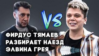 Конфликт Элвина Грея и Фирдуса Тямаева: певец разбирает наезд на себя
