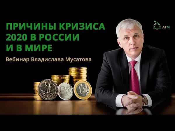 Причины кризиса 2020 в России и в мире Мастер класс Владислава Мусатова ATM Group
