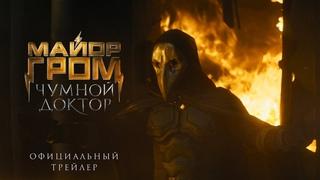 Майор Гром: Чумной Доктор | официальный трейлер (12+)