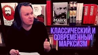 Классический и современный марксизм. Лекция Алексея Цветкова