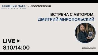 Телемост с писателем Дмитрием Миропольским