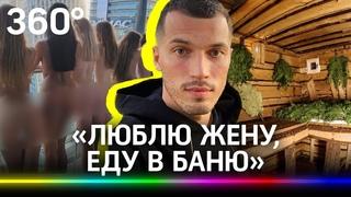 «Люблю жену, еду в баню» - жертва голой фотосессии моделей в Дубае вернулся в Россию
