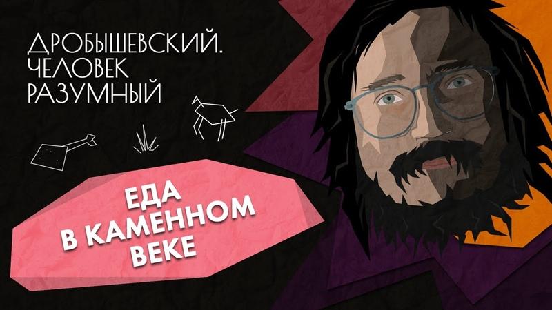 Вкусная и здоровая пища в каменном веке Дробышевский Человек разумный