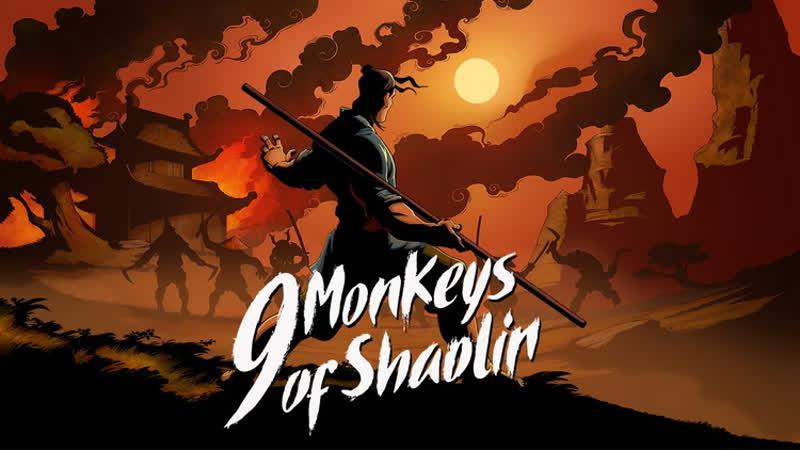 9 Monkeys of Shaolin 2020 игрофильм озвучка
