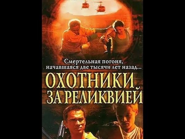 Охотники за реликвией триллер детектив боевик фантастика 2002 Германия