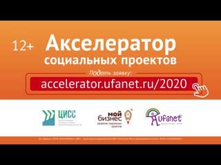 Приглашаем на Акселератор социальных проектов 2020