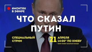 #МОНТЯН В ЭФИРЕ: По следам выступления Темнейшего 🧛♂️