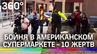 Шёл и расстреливал: бойня в американском супермаркете – 10 жертв