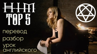 Перевод и разбор TOP треков HIM: Join Me in Death, Funeral of Hearts, Wicked Game, In Joy and Sorrow